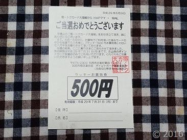 P_20170610_221214